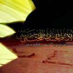 بخشی از زندگی امام حسن مجتبی علیه السلام سایت 4s3.ir