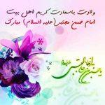 به مناسبت ولادت امام حسن مجتبی سایت 4s3.ir