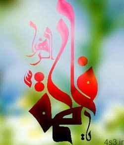 تاريخ و مكان تولد حضرت زهرا (س) سایت 4s3.ir