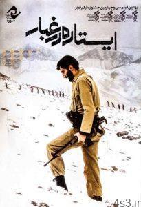 """خلاصه داستان     """"ایستاده در غبار"""" سایت 4s3.ir"""