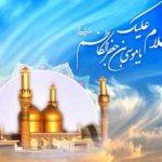 دانستنی هایی راجع به زندگی امام موسی کاظم (ع) سایت 4s3.ir