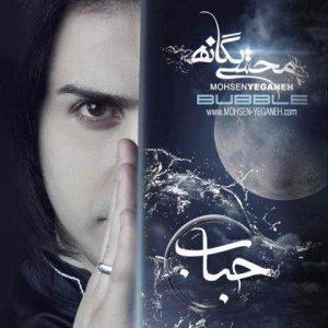 دانلود آلبوم محسن یگانه به نام حباب سایت 4s3.ir