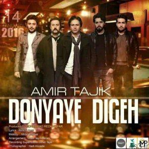 دانلود آهنگ امیر تاجیک به نام دنیای دیگه سایت 4s3.ir