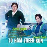 دانلود آهنگ امیر تاجیک و امید تاجیک به نام تو هم تایید کن سایت 4s3.ir