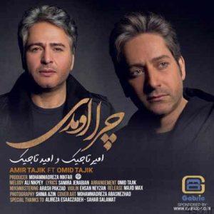 دانلود آهنگ امیر تاجیک و امید تاجیک به نام چرا اومدی سایت 4s3.ir