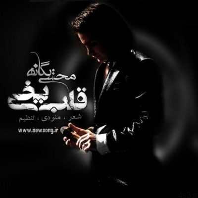 دانلود آهنگ محسن یگانه به نام قلب بخی سایت 4s3.ir