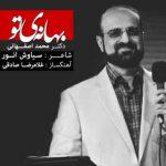 دانلود آهنگ محمد اصفهانی به نام بهانه ی تو سایت 4s3.ir
