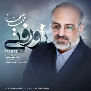 دانلود آهنگ محمد اصفهانی به نام تو رفتی سایت 4s3.ir