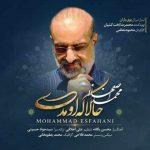 دانلود آهنگ محمد اصفهانی به نام حالا که اومدی سایت 4s3.ir