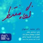 دانلود آهنگ محمد اصفهانی به نام نگاه منتظر سایت 4s3.ir