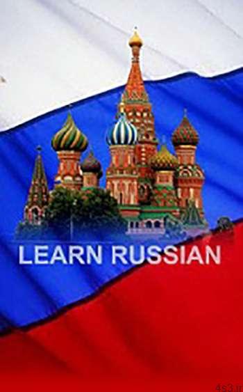 دانلود کتاب آموزش زبان روسی به فارسی سایت 4s3.ir