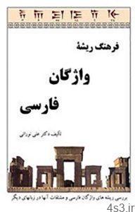 دانلود کتاب فرهنگ ریشه واژگان فارسی سایت 4s3.ir