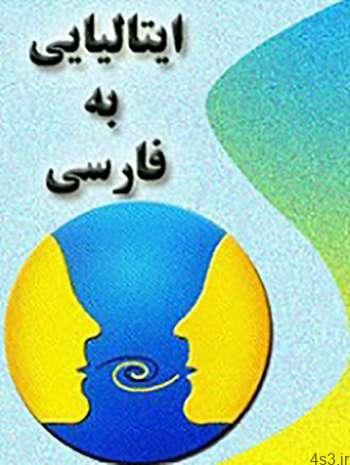 دانلود کتاب فرهنگ لغت ایتالیایی به فارسی سایت 4s3.ir