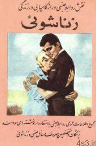 دانلود کتاب نقش روابط جنسی و راز کامیابی در زندگی سایت 4s3.ir