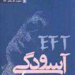 دانلود کتاب PDF  رهنمای کامل آسودگی روح و جسم ( EFT ) سایت 4s3.ir