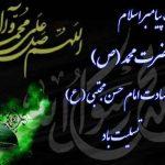 رحلت حضرت محمد (ص) سایت 4s3.ir