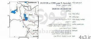 زمین لرزه 4.9 ریشتری 'اشنویه' در آذربایجان غربی را لرزاند سایت 4s3.ir