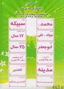 زندگينامه امام جواد (ع) سایت 4s3.ir
