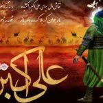 زندگینامه حضرت علی اکبر (ع) سایت 4s3.ir