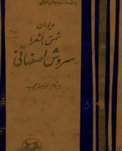 زندگینامه میرزا محمدعلی سروش اصفهانی سایت 4s3.ir