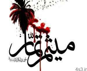 زندگی نامه ميثم تمار یکی از یاران امام علی (ع) سایت 4s3.ir
