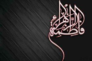 علت اختلاف در تاریخ شهادت حضرت فاطمه (س) چیست؟ سایت 4s3.ir