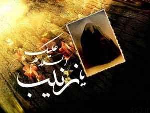 فداکاری حضرت زینب (س) و فرزندانش در کربلا سایت 4s3.ir