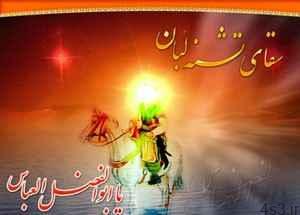 فرازهایی از زندگی حضرت ابوالفضل العباس سایت 4s3.ir