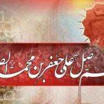 فضايل امام جعفر صادق (علیه السلام) سایت 4s3.ir
