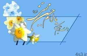 قصه ای اززندگی امام حسن (ع) سایت 4s3.ir