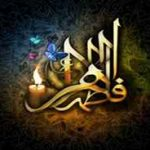 كرامات و معجزات حضرت زهرا (س) سایت 4s3.ir