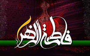 مقام علمی حضرت فاطمه زهرا (س) سایت 4s3.ir