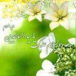 میلاد امام سجاد علیه السلام سایت 4s3.ir