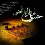 نحوه شهادت امام حسن مجتبی علیه السلام سایت 4s3.ir