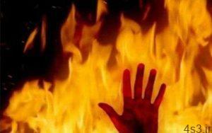 نوعروس 17 ساله پس از ازدواج اجباری خود را به آتش کشید سایت 4s3.ir