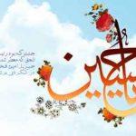 ولادت امام حسين (عليه السلام) سایت 4s3.ir