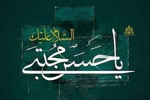 چند نمونه از فضائل اخلاقی امام حسن علیه السلام سایت 4s3.ir