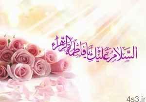 چگونگی ولادت حضرت زهرا سلام الله علیها سایت 4s3.ir