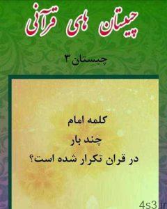 چیستانهای قرآنی سایت 4s3.ir
