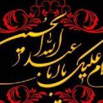 گزیده ای از اخلاق و رفتار امام حسین علیه السلام سایت 4s3.ir