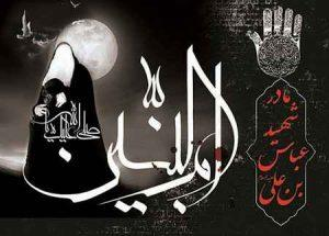13 جمادی الثانی، وفات حضرت ام البنین (س) سایت 4s3.ir