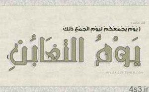 معنای یوم التغابن چیست؟ سایت 4s3.ir