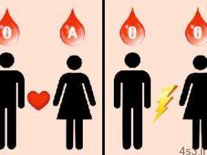 آیا بین گروه خونی افراد و ازدواج رابطه ای وجود دارد؟ سایت 4s3.ir