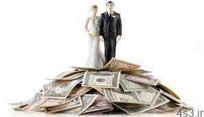 ازدواج با جیب آقای داماد سایت 4s3.ir