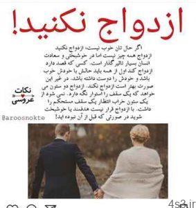 ازدواج نکنید اگر... سایت 4s3.ir