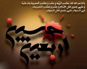 اشعار اربعین حسینی سایت 4s3.ir