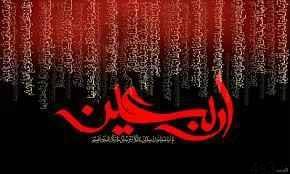 اشعار اربعین حسینی (4) سایت 4s3.ir