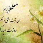 اشعار تبریک روز معلم (2) سایت 4s3.ir