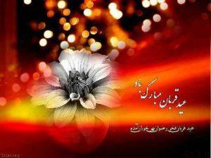 اشعار تبریک عید قربان سایت 4s3.ir