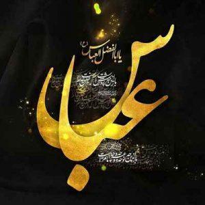 اشعار روز تاسوعای حسینی سایت 4s3.ir